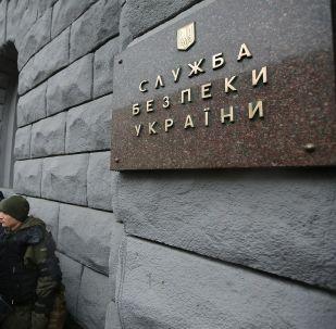Service de sécurité d'Ukraine (SBU)