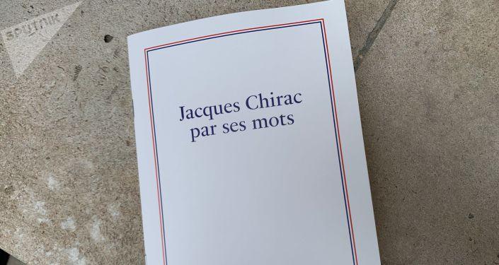 Une cérémonie populaire organisée pour rendre hommage à l'ancien Président français Jacques Chirac