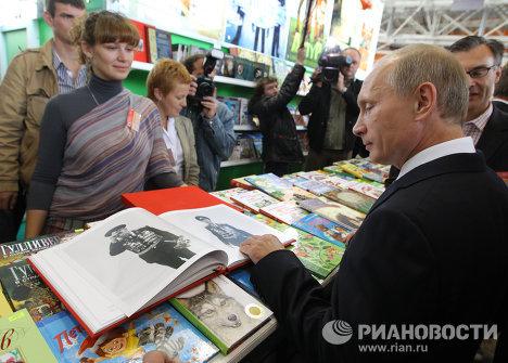 Владимир Путин посетил книжную ярмарку на ВВЦ