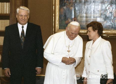Борис Ельцин Наина Ельцина и Иоанн Павел II