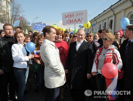 Президент РФ Д.Медведев и премьер-министр РФ В.Путин приняли участие в первомайском шествии в Москве