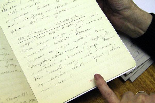 Дневник Николая Второго с записью о появлении в Тобольске Маргариты Хитрово
