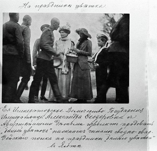 Российская императрица Александра Федоровна (третья справа) и ее дети